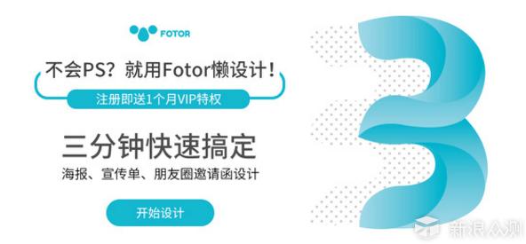 Fotor懒设计,让零基础平面设计成为可能~_新浪众测