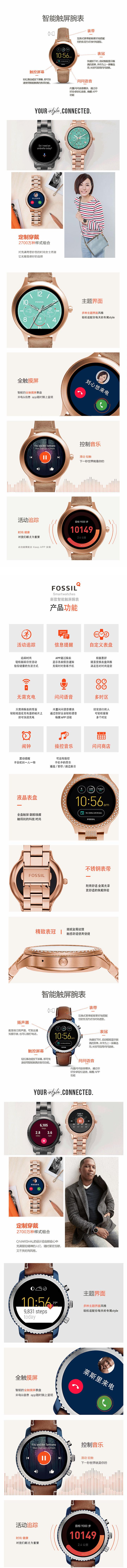 FOSSIL Q智能触屏腕表免费试用,评测
