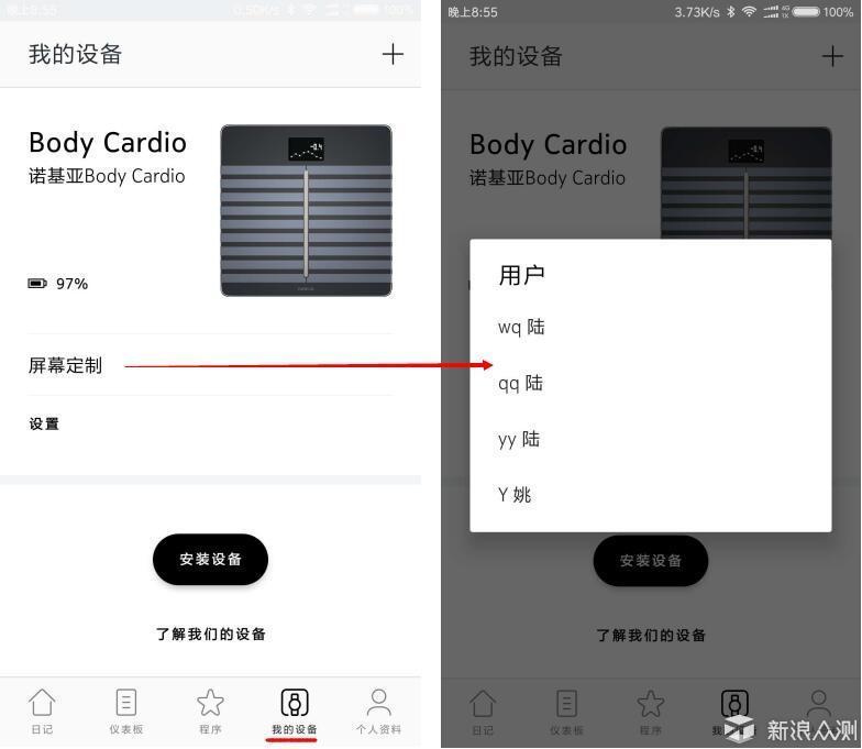曾经的情怀,现在的科技-诺基亚 body cardio_新浪众测