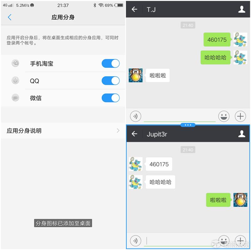 vivo X20试用:拍照出色的全能轻旗舰_新浪众测