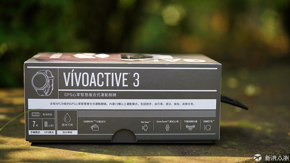 都市户外两相宜!Garmin vivoactive3极致体验_新浪众测