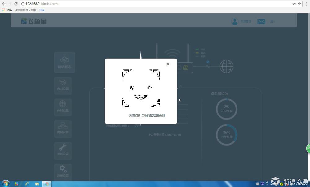 外形酷炫,设置简单-飞鱼星G7无线路由器体验_新浪众测