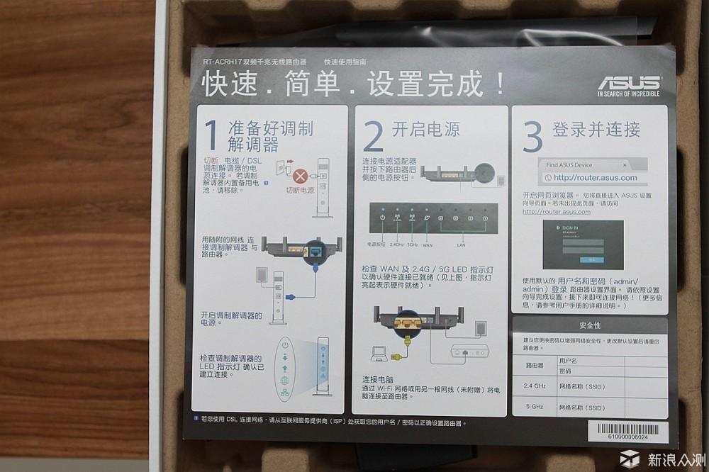 华硕RT-ACRH17 双频千兆又稳定  告别龟速WIFI_新浪众测