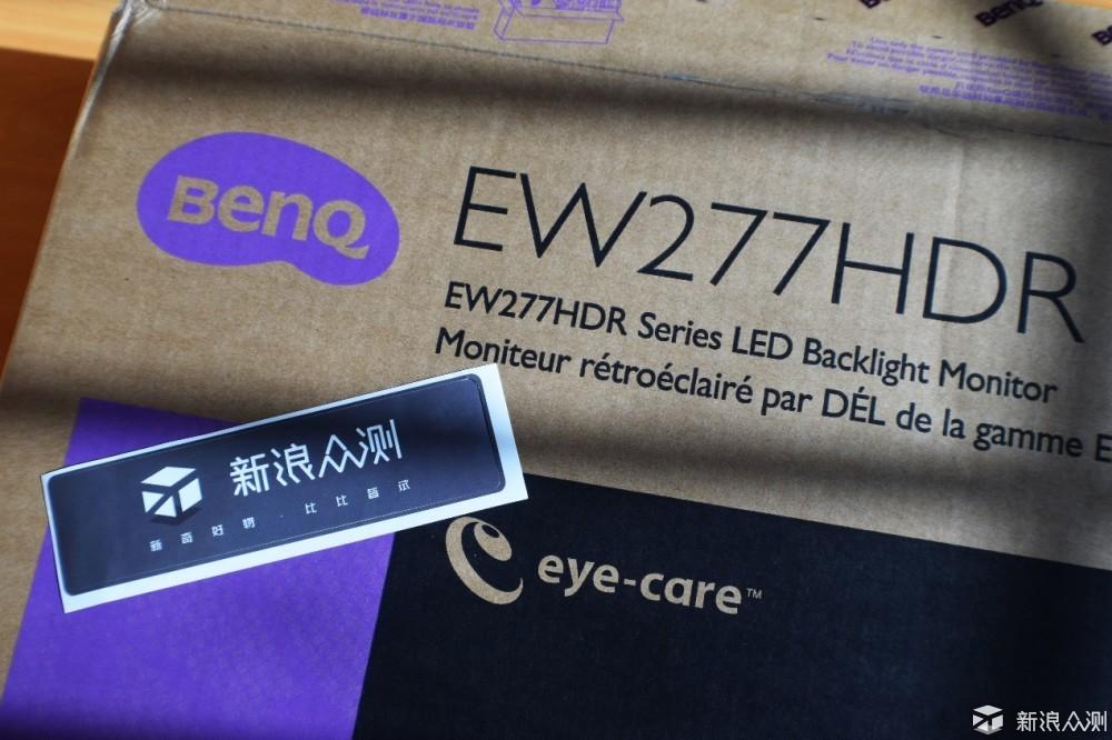 桌面新宠,HDR、窄边、护眼的明基EW277HDR_新浪众测