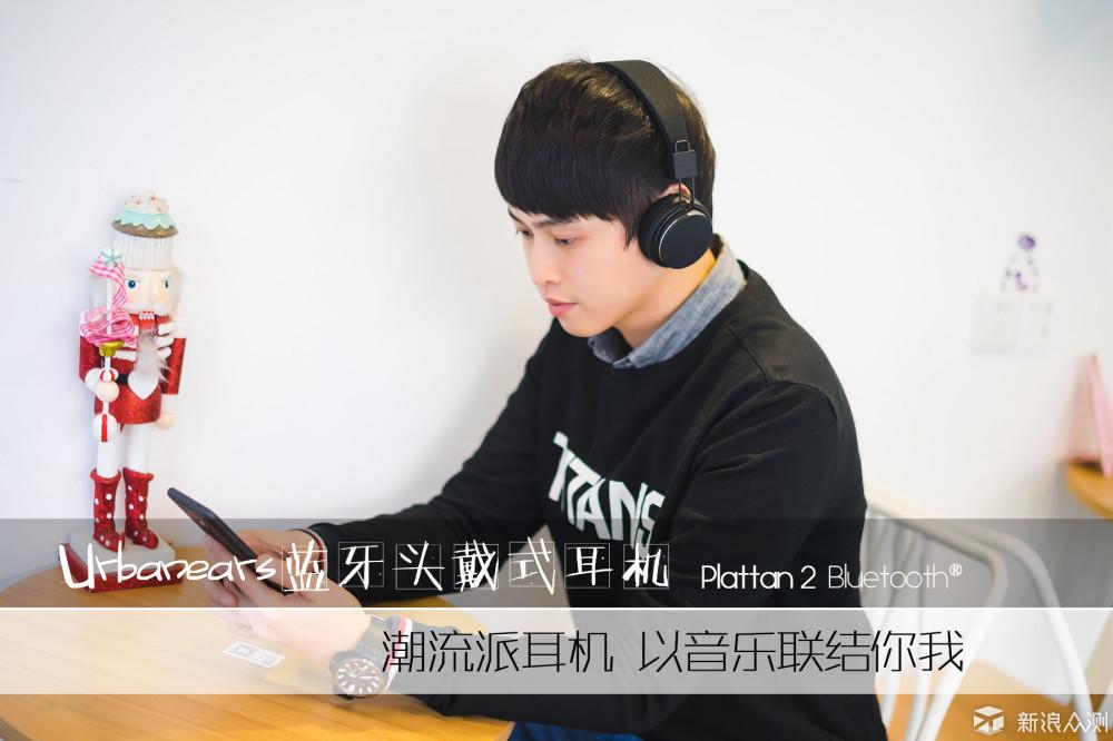 Urbanears Plattan2 BT   潮流派耳机玩味音乐_新浪众测