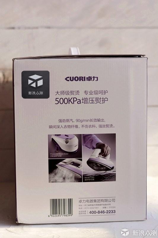 熨烫新形式-卓力增压蒸汽熨烫机_新浪众测