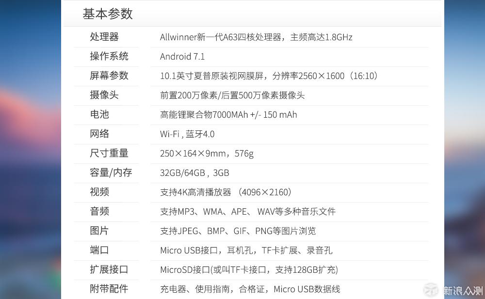 昂达V18PRO-强袭!千元内娱乐平板领航者_新浪众测