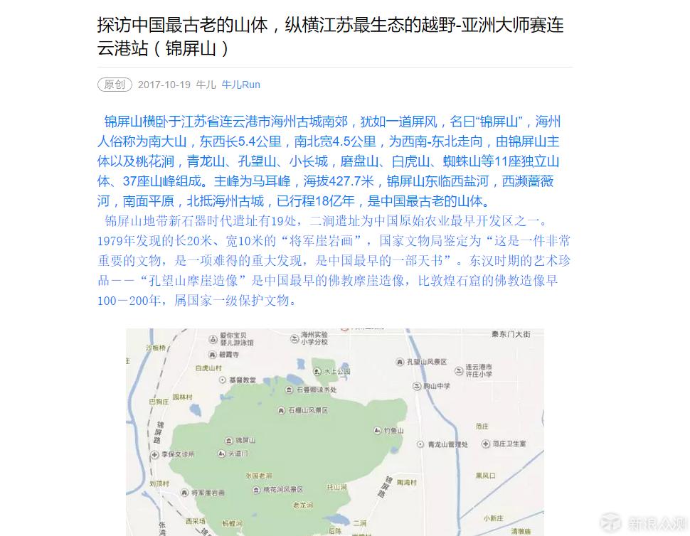 2017连云港长城之巅越野赛赛事总结 _新浪众测