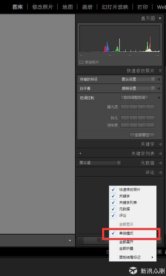 Adobe Lightroom帮你把摄影作品变得更完美_新浪众测