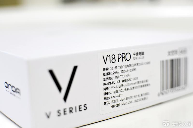 性价比娱乐机王,昂达平板电脑V18 Pro满血而来_新浪众测