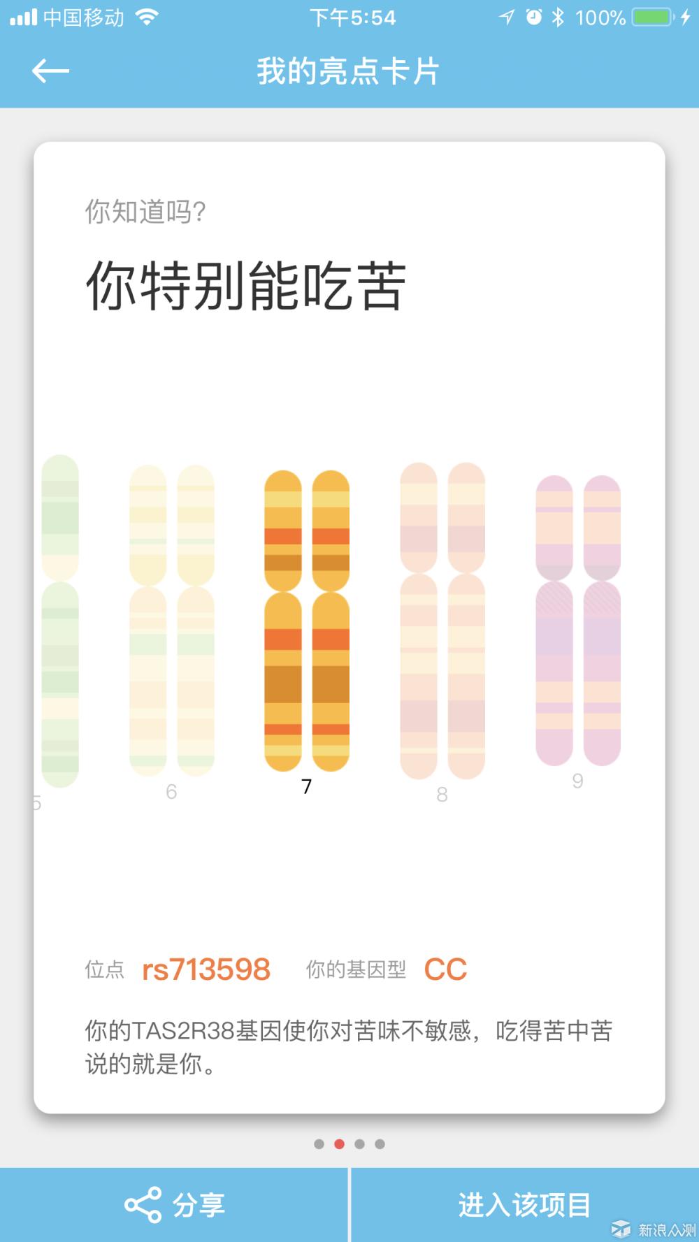 你好,我是干将的后代——一次基因检测体验_新浪众测
