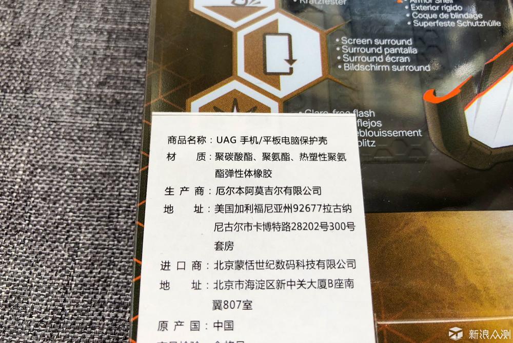 兵马未动,粮草先行—iPX 依旧选择UAG的怀抱_新浪众测