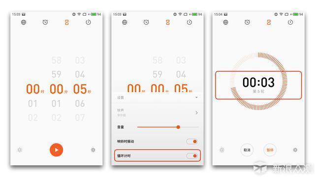 巧用iOS和Flyme时钟APP,打造番茄工作体验_新浪众测
