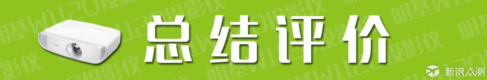 明基W1120评测_新浪众测