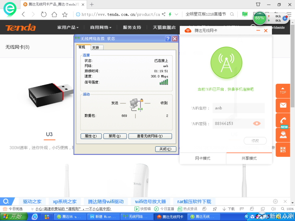 腾达无线网卡U3—告别网线&多机WIFI共享模式_新浪众测