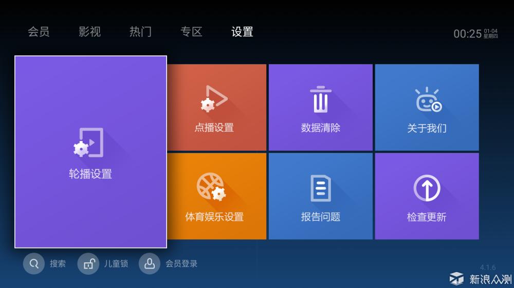 和广告say NO--泰捷WE30S机顶盒评测_新浪众测