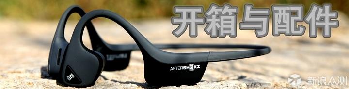 声声入耳 ——韶音TrekzAS650骨传导耳机评测_新浪众测