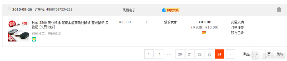 第一次网购_新浪众测