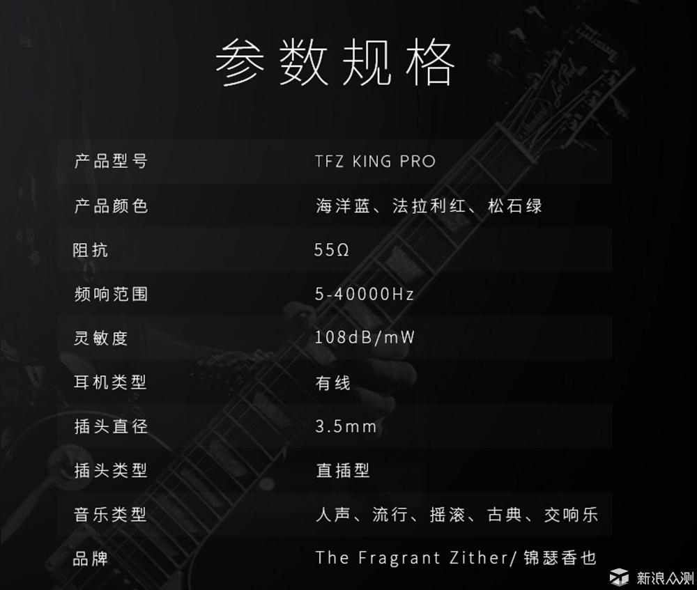国货当自强的千元HIFI利器——TFZ KING PRO_新浪众测