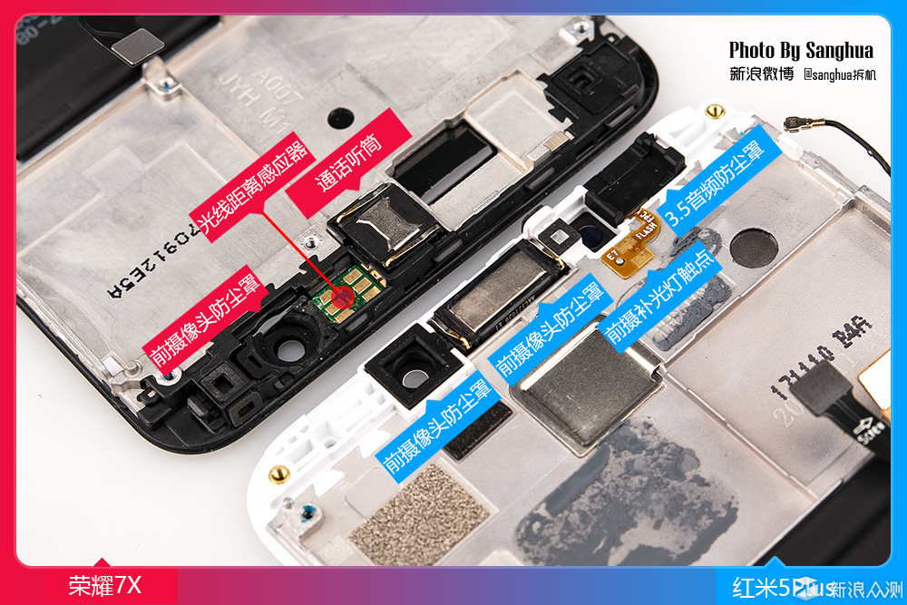 要细节还是容量? 荣耀7X 红米5Plus对比拆机。_新浪众测