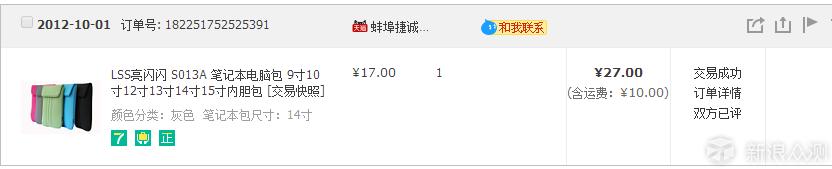 回忆第一次网购_新浪众测
