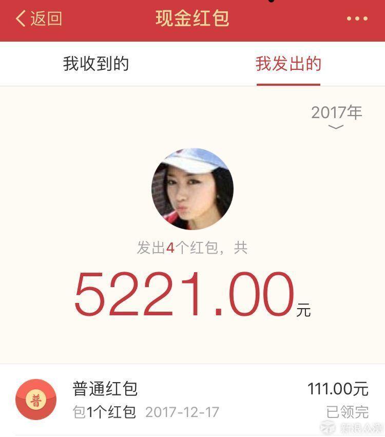 2017年度红包收发大战_新浪众测