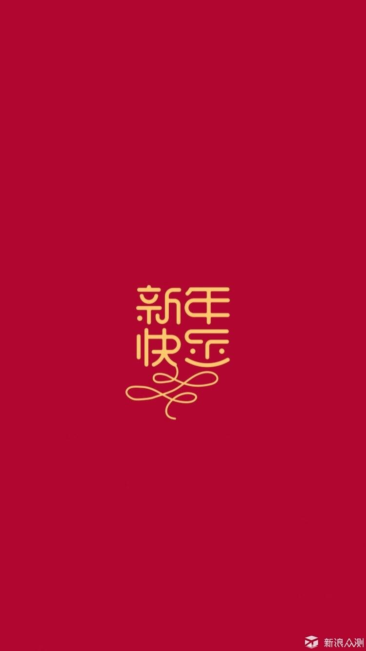 """送你39张简约新年""""手机壁纸""""走红运啦!_新浪众测"""
