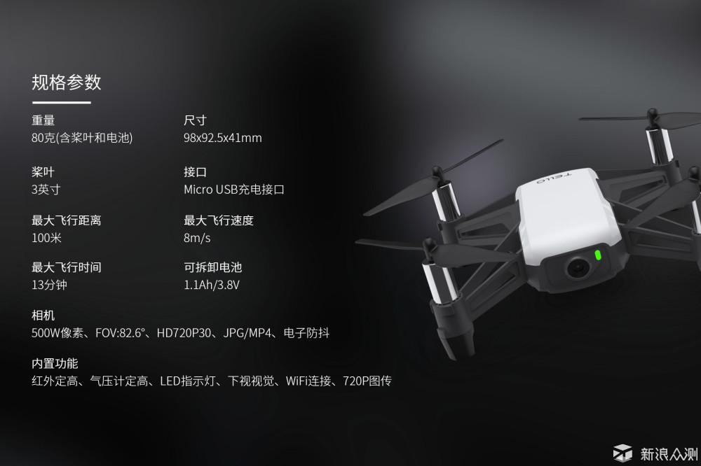 仅售699的大疆玩具飞机?Tello无人机开箱体验_新浪众测