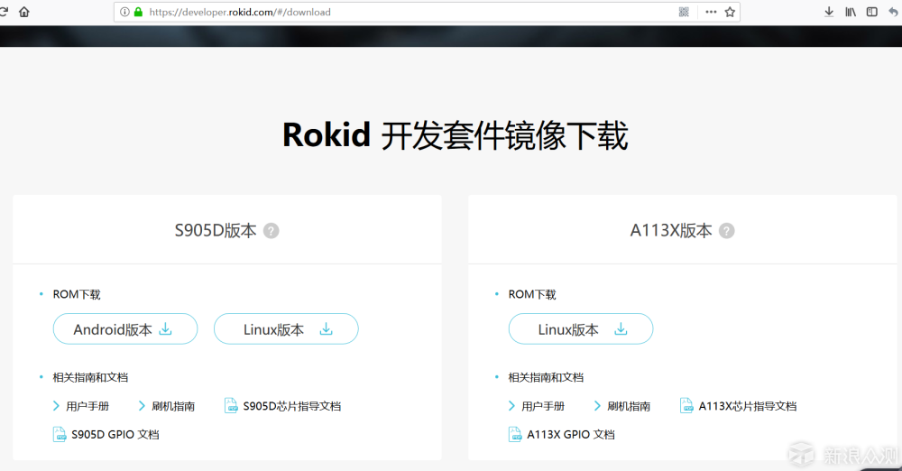 高于期望,Rokid全栈语音智能开发套件点评_新浪众测