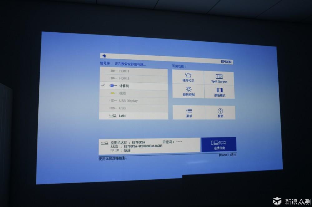 家用娱乐全能王——爱普生CH-TW650投影机试用_新浪众测