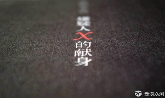 《嫌疑人x的献身》高配的智商,低配的认知_新浪众测