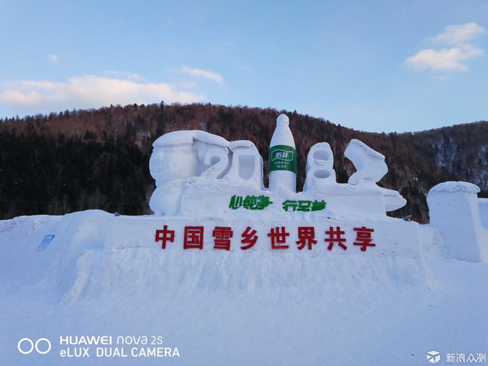 零下20度的旅程,感受东北的雪景!_新浪众测