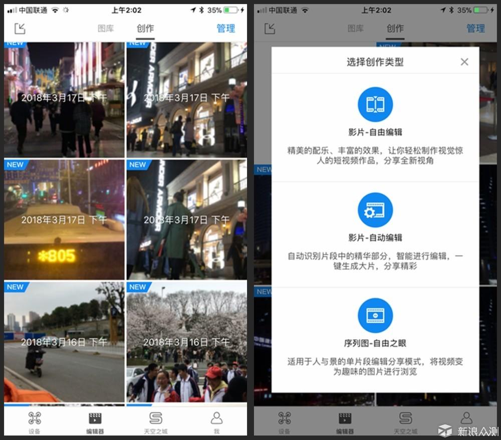 """你也可以拍""""大片""""!大疆 OMSO 2手机稳定器_新浪众测"""