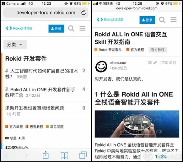 Rokid全栈语音智能开发套件初体验_新浪众测