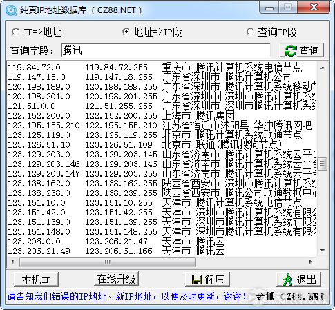 最新qq显示ip地址_能查ip地址的纯真数据库qqwry