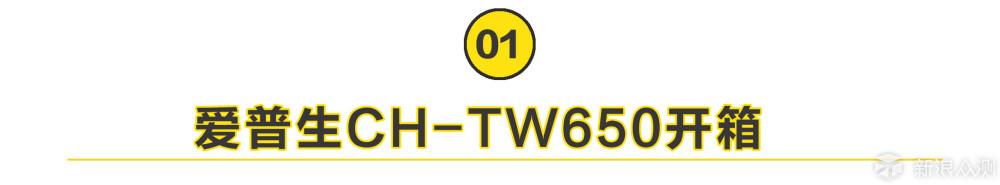 还去什么电影院!爱普生CH TW650投影机测评_新浪众测