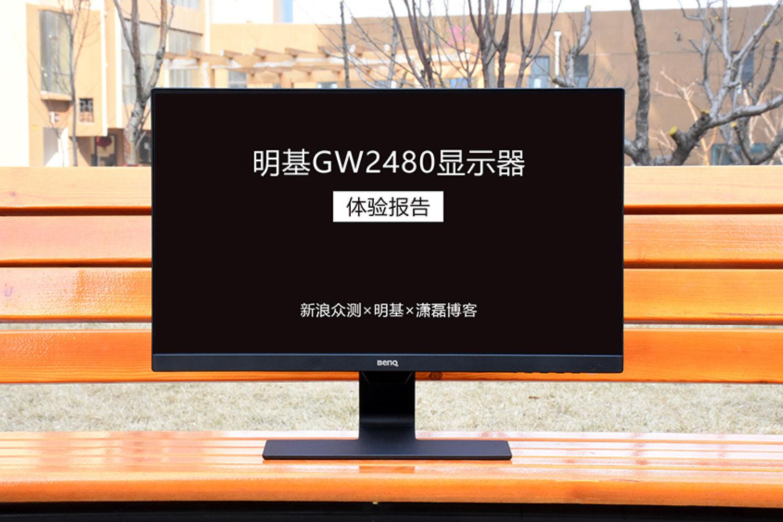 极简收纳,智慧调光丨明基GW2480显示器体验