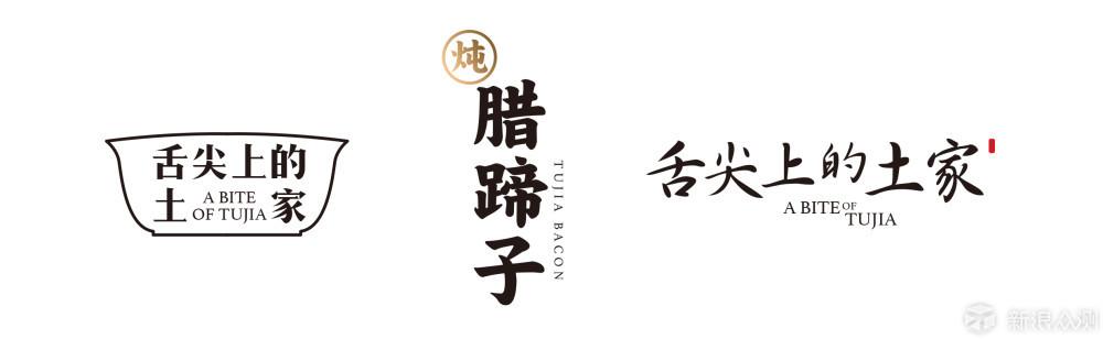 舌尖上的土家【腊蹄子】视频 by SONY a7s2_新浪众测