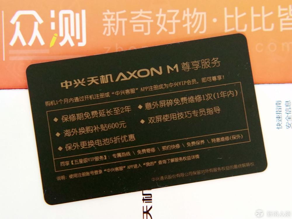 中兴Axon M手机:在创新道路上的一次积极探索_新浪众测