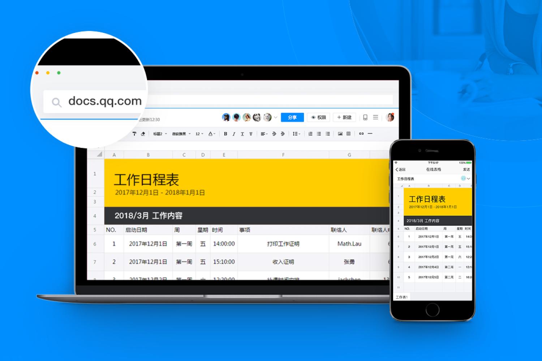 腾讯文档上手体验:功能齐全,支持多平台操作