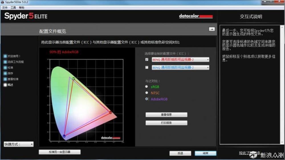大屏的诱惑 明基EW3270U显示器使用体验_新浪众测