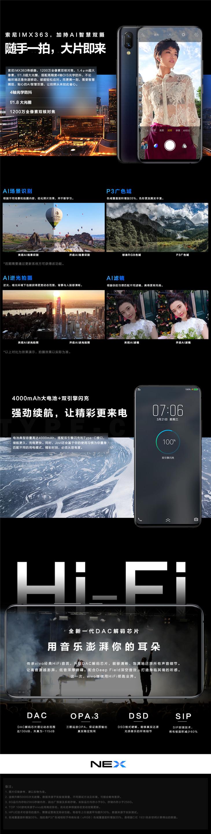 vivo NEX旗舰版手机免费试用,评测