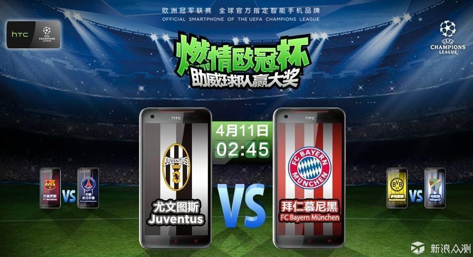 手机与足球的那些事(下)_新浪众测
