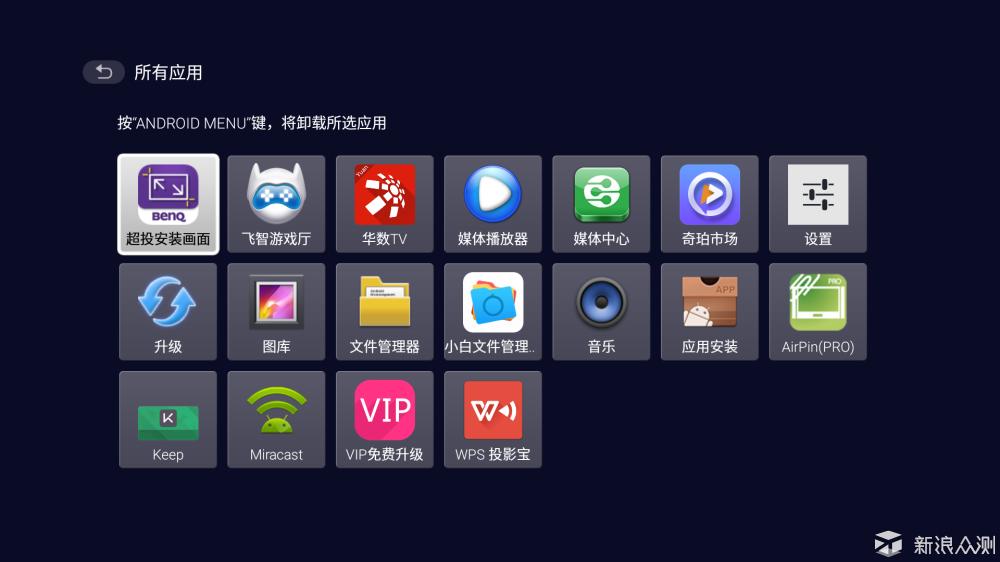 微投用户转战灯泡机的首选,明基i705投影体验_新浪众测