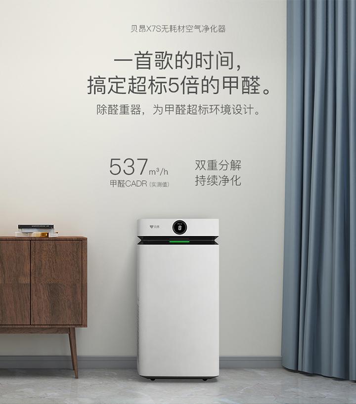 贝昂X7S空气净化器免费试用,评测