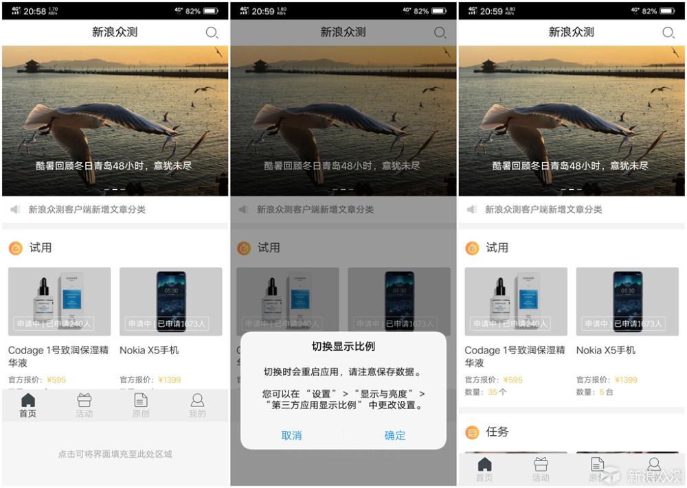 "vivo NEX手机:惊喜不止""非凡一升""_新浪众测"