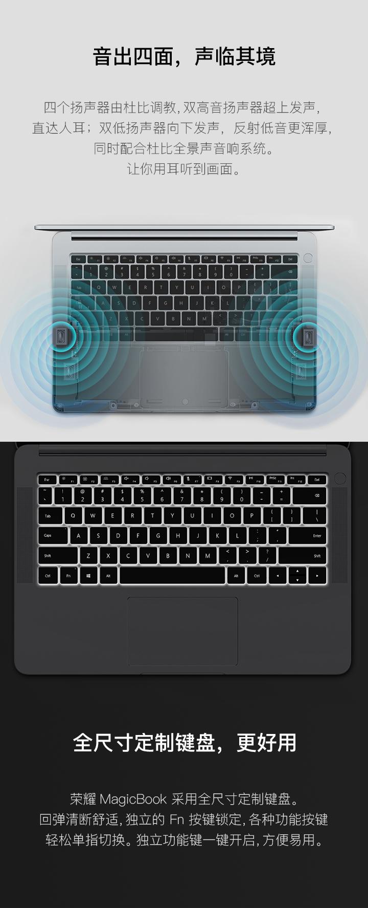 荣耀MagicBook锐龙触屏版电脑免费试用,评测