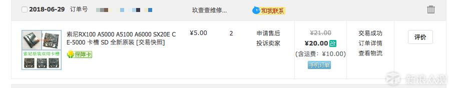 5块钱修好SONY a5100_新浪众测