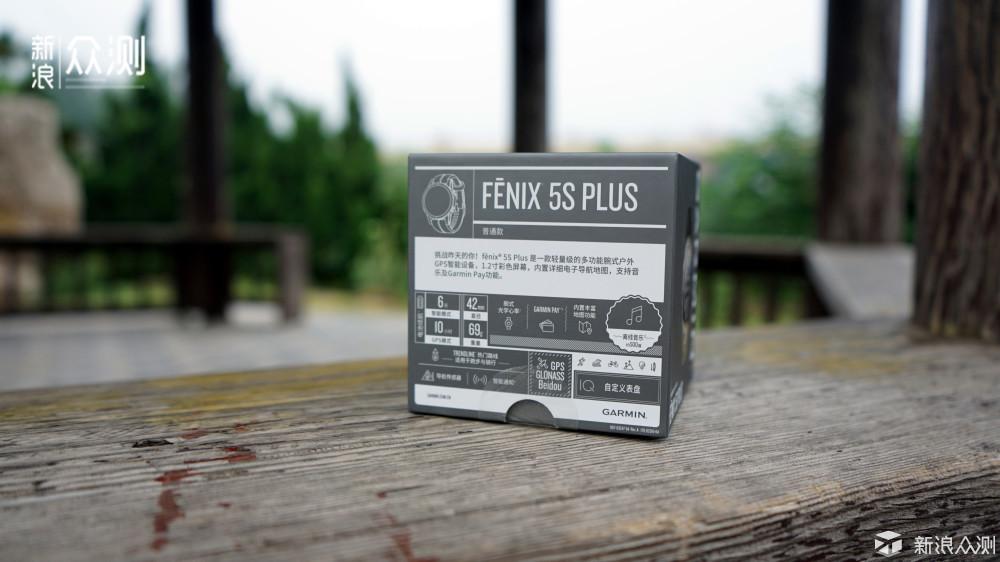 功能全面、给力,佳明fēnix 5S Plus运动腕表_新浪众测