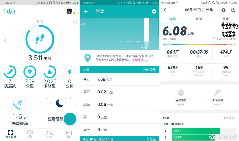 真实的意外——Fitbit Versa手表评测_新浪众测